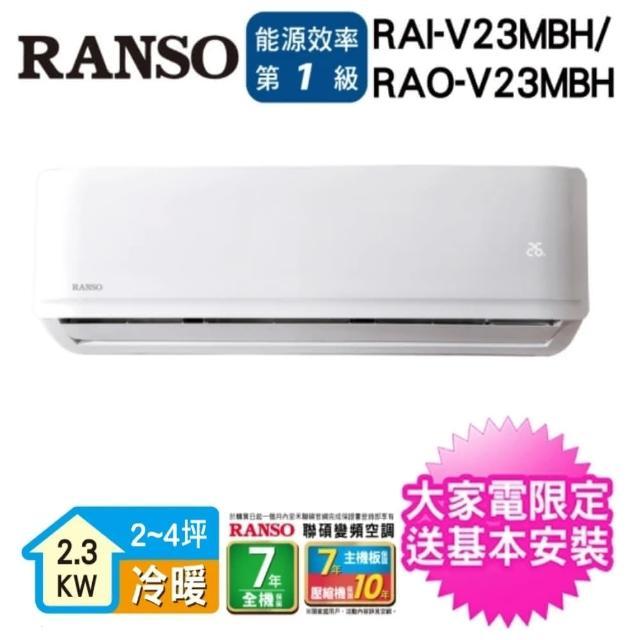 【★滿額登記送mo幣★RANSO聯碩】3-5坪R32一級變頻冷暖分離式(RAI-V23MBH/RAO-V23MBH)/