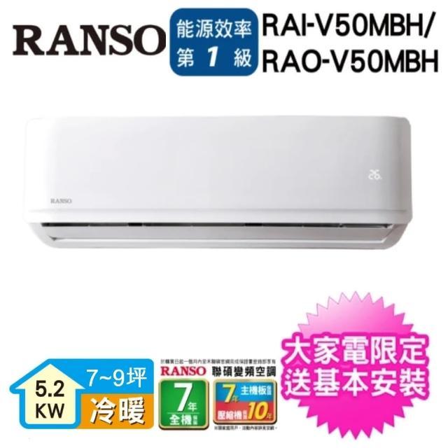 【★滿額登記送mo幣★RANSO聯碩】8-10坪R32一級變頻冷暖分離式(RAI-V50MBH/RAO-V50MBH)/