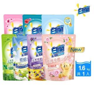 【白蘭】含熊寶貝馨香精華超濃縮洗衣精補充包1.6KG(森林晨露/純凈溫和/大自然馨香/花漾清新)