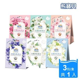 【熊寶貝】植萃衣物香氛袋 3包/盒(玫瑰/茉莉/山茶花/櫻花/小蒼蘭/藍風鈴)