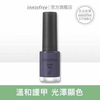 【innisfree】自然主義指甲油 16