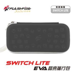 【FlashFire】Switch Lite Eva 副廠晶亮攜行收納包-岩蛇灰(保護包 收納包 保護盒)