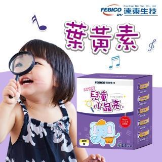 【遠東生技】兒童小晶亮葉黃素顆粒(30包/盒)