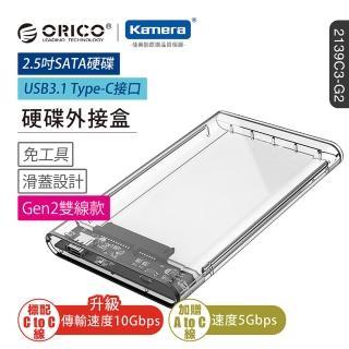 【ORICO】2.5吋 USB3.1 硬碟外接盒 - 透明(2139C3-G2 / 2139C3G2)