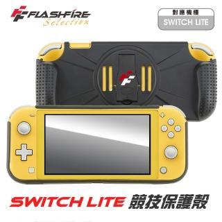 【FlashFire】Switch Lite 副廠競技保護殼(保護套 防撞)