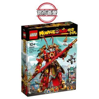 【LEGO 樂高】悟空小俠系列  齊天大聖黃金機甲 80012 悟空 西遊記(80012)