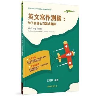英文寫作測驗:句子合併&克漏式翻譯: Sentence Combination & Guided Translation
