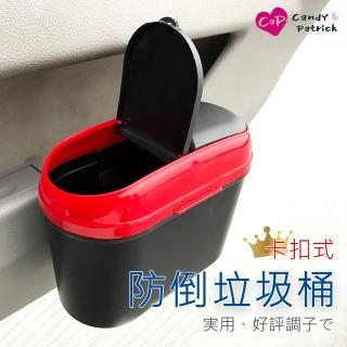 【Cap】防倒車用垃圾桶