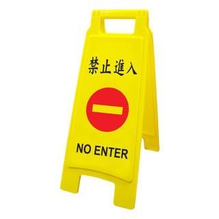 【W.I.P 台灣聯合】直立警示牌 禁止進入(警示牌)