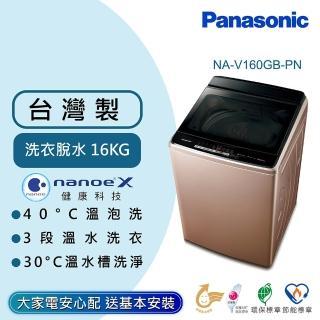 【Panasonic 國際牌】16公斤雙科技溫水洗淨變頻洗衣機-玫瑰金(NA-V160GB-PN)