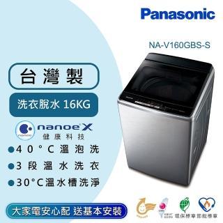 【Panasonic 國際牌】16公斤雙科技溫水洗淨變頻洗衣機-不鏽鋼(NA-V160GBS-S)