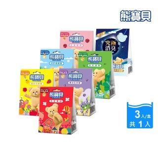 【熊寶貝】衣物香氛袋_3入/盒(8種香氛任選)