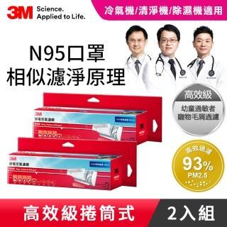 【N95相似濾淨原理】3M 高效級靜電空氣濾網/冷氣濾網9808-RTC(捲筒式-超值2入組-適用冷氣/清淨機/除濕機)