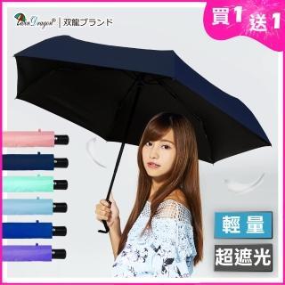 【雙龍牌】買一送一超輕降溫黑膠自動開收傘(素面抗uv防曬自動傘晴雨傘陽傘B6146_2)