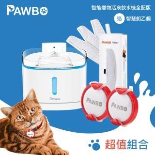 【PAWBO 波寶】Spring寵物愛喝水智慧泉/智能寵物活泉飲水機 全配版再送智慧釦乙個(可追蹤一對毛孩)