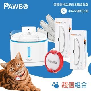 【PAWBO 波寶】Spring寵物愛喝水智慧泉/智能寵物活泉飲水機 全配版再送替換濾芯乙組(半年份替換濾芯)