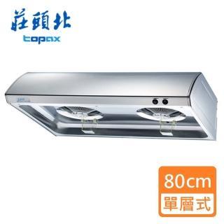 【莊頭北】TR-5195_單層式排油煙機_不銹鋼80㎝(北北基含基本安裝)/