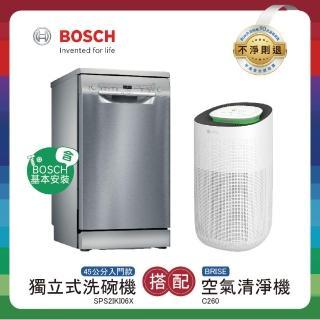 【BOSCH 博世】送3000商品卡 9人份獨立式洗碗機+空氣清淨機 含基本安裝(SPS25CI00X+300C5)