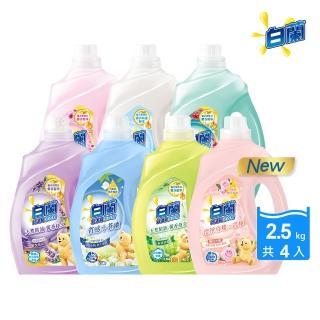 【白蘭】含熊寶貝馨香精華超濃縮洗衣精瓶裝2.5KG 箱購4入(森林晨露/純凈溫和/大自然馨香/花漾清新)