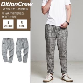 【DITION】英倫復古格子西裝褲 打摺哈倫褲 紳士休閒褲(西裝褲)