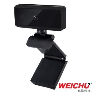 【WEICHU】自動對焦Full HD高畫素USB網路視訊攝影機(TX-390AF)