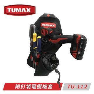 【TUMAX】附釘袋電鑽槍套 TU-112(快扣式電鑽槍套)