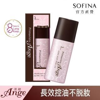 【SOFINA 蘇菲娜】Ange控油瓷效妝前隔離乳(進化版)