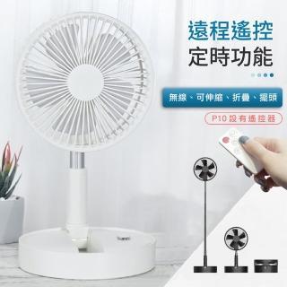 【御皇居】P10 充電式風扇(可折疊 伸縮 好攜帶)