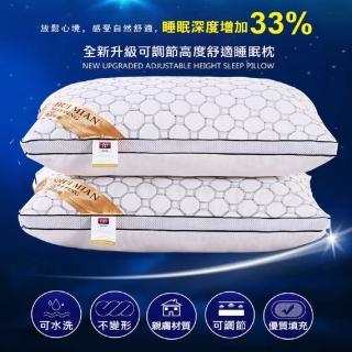 【DaoDi】七星級飯店抗菌防蹣枕頭 四入 48cmx74cm/個(可水洗機洗)