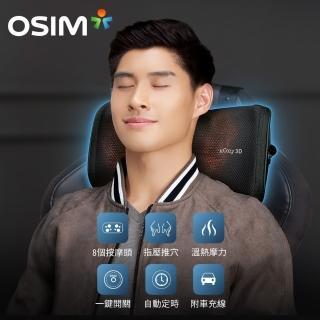 【OSIM】uCozy 3D  3D巧摩枕OS-288(按摩枕/肩頸按摩/3D揉捏/溫熱功能)