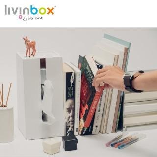 【livinbox 樹德】巧立面紙盒 TS-300(北歐簡約風/書擋/面紙盒/梳妝台/邊桌)
