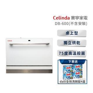 【Celinda 賽寧家電】6人份桌上型洗碗機(DB-600)