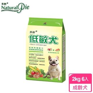 【Natural Pie 多納】低敏犬低敏亮麗配方2kg羊肉深海魚狗飼料(一般成犬/正常活動犬適用)