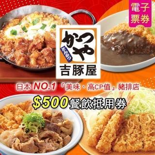 【吉豚屋豬排專賣店】$500餐點抵用券(即買即用)