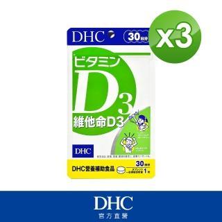 【DHC】維他命D3*3包組/