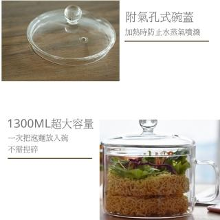 【CAXXA】1300ML耐熱玻璃碗沙拉碗泡麵碗附蓋子 微波爐冷藏適用