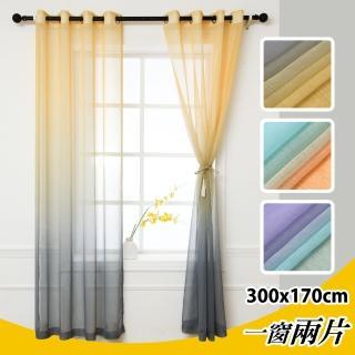 【巴芙洛】北歐工業風格雙色透光打孔窗紗2片150*170cm/1窗(1窗2片夢幻窗紗/透光/打孔式/風水簾)
