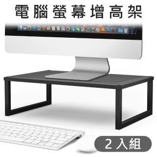 【CAXXA】2入組 電腦螢幕增高架 筆記型電腦電腦iMac印表機立架(筆記型電腦 電腦 iMac 印表機增高架立架)