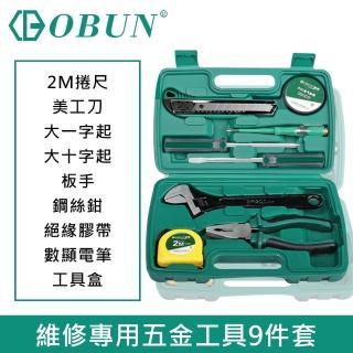 【OBUN 歐邦】家用修繕/汽機車/家電維修專用五金工具9件套