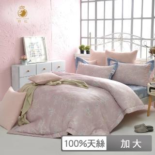 【ROYALCOVER】100%天絲兩用被床包組 花漫絮影-粉(加大)