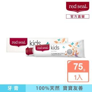 【Red Seal】無氟兒童牙膏75g(紐西蘭百年天然品牌)