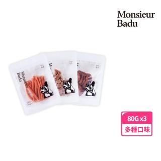 【Monsieur Badu 巴豆先生】寵物天然零食(3包入)