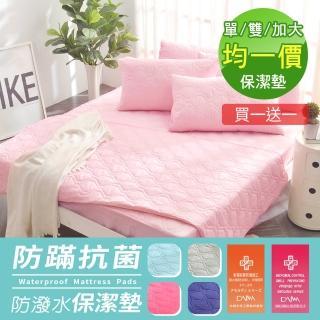 【Pure One】日本防蹣抗菌 採用3M防潑水技術 床包式保潔墊 護理生醫級(單人/雙人/加大 買一送一)