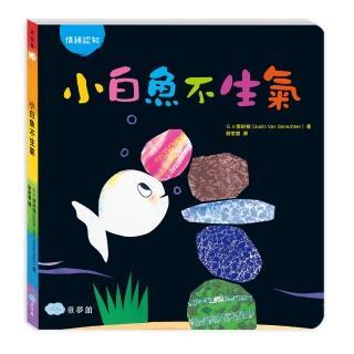 小白魚不生氣(情緒認知)