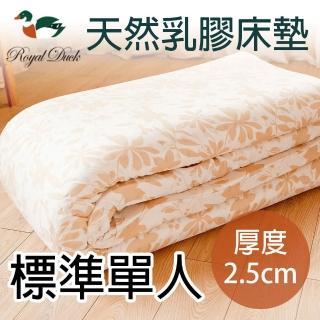 【名流寢飾】ROYAL DUCK.100%天然乳膠床墊.單人3尺(厚度2.5公分)
