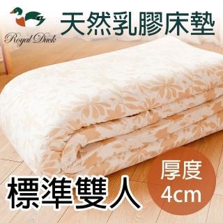 【名流寢飾】ROYAL DUCK.100%天然乳膠床墊.雙人5尺(厚度4公分)