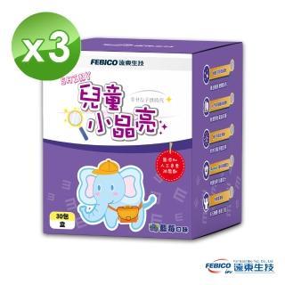 【遠東生技】兒童小晶亮葉黃素顆粒 30包(3盒組)