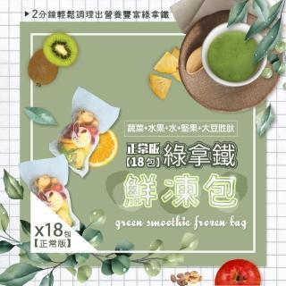 【V.G. BOOM】18正常版綠拿鐵-預購商品(綠拿鐵鮮凍包)