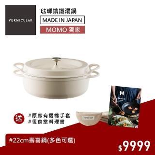 【日本製Vermicular】小V鍋 26cm壽喜燒鑄鐵鍋-棕