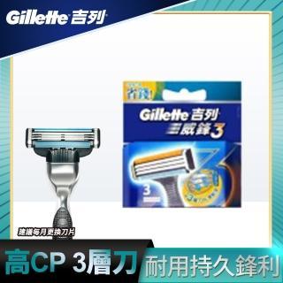 【Gillette 吉列】吉列Blue3 威鋒三層刮鬍刀片(3刀頭)